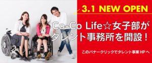Co-Co Life☆女子部タレント事業部