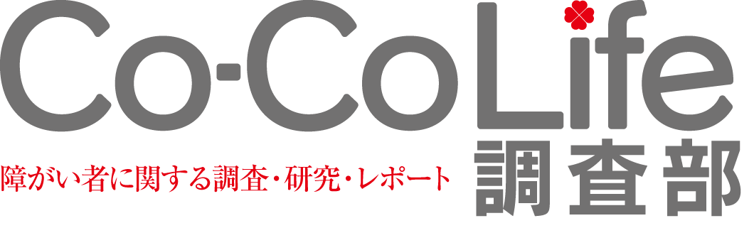 Co-CoLife☆調査部|障がい者に関する調査・研究・レポート