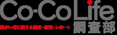 Co-CoLife調査部 ダイバーシティ・UDのご相談